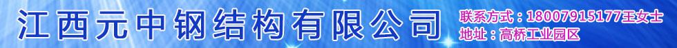江西元中钢结构有限公司