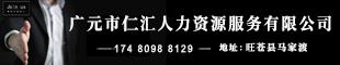 广元市仁汇人力资源服务有限公司