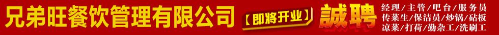 齐河兄弟旺餐饮管理有限公司