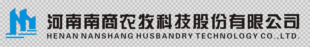 河南南商�r牧科技股份有限公司