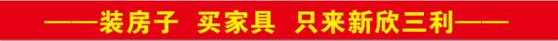 忻州华发房地产开发有限公司新欣三利市场