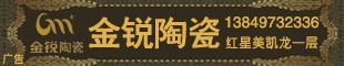 固始金�J陶瓷