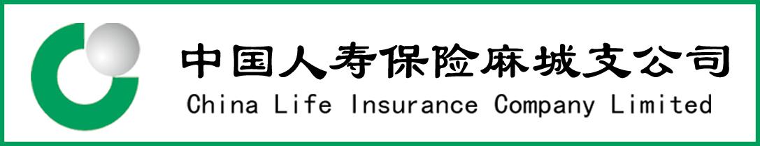 中��人�郾kU股份有限公司麻城支公司