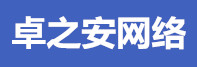 河南卓之安网络科技有限澳门葡京网站