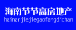 海南节节高房地产营销策划有限公司