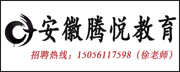 安徽腾悦教育科技有限公司