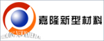 山東嘉隆新型材料有限公司