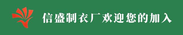 新县信盛制衣厂