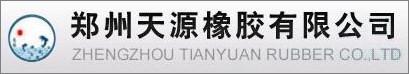 郑州天源橡胶有限澳门葡京网站