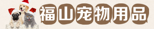 唐山福山��物用品有限公司