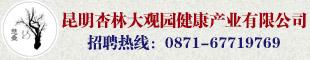 昆明杏林大�^�@健康�a�I(集�F)有限公司