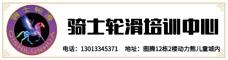 云南骑士轮滑体育用品有限公司