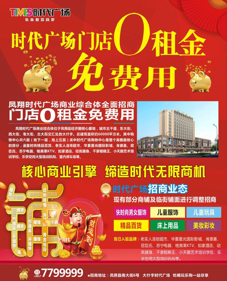 恒源广场商业步行抢位:先期入驻 乐享优惠!!!