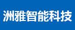 西安洲雅智能科技有限公司