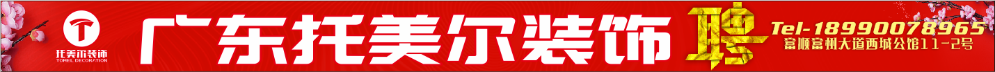 广东托美尔装饰公司富顺分公司
