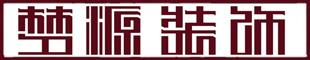 河南�粼囱b��O�工程有限公司