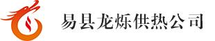 易县龙烁供热有限责任公司