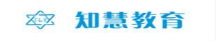 海南知慧教育服务有限公司