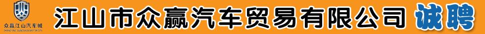 江山市��A汽��Q易有限公司