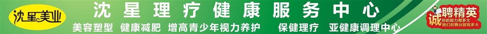 贵州开阳县沈星云兮健康管理服务部
