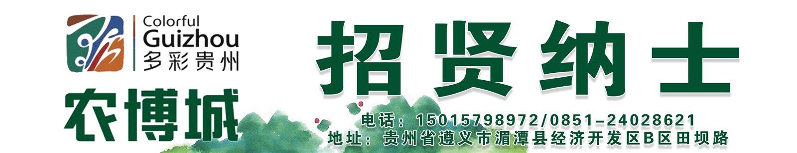 贵州省多彩贵州农产品商业管理有限公司