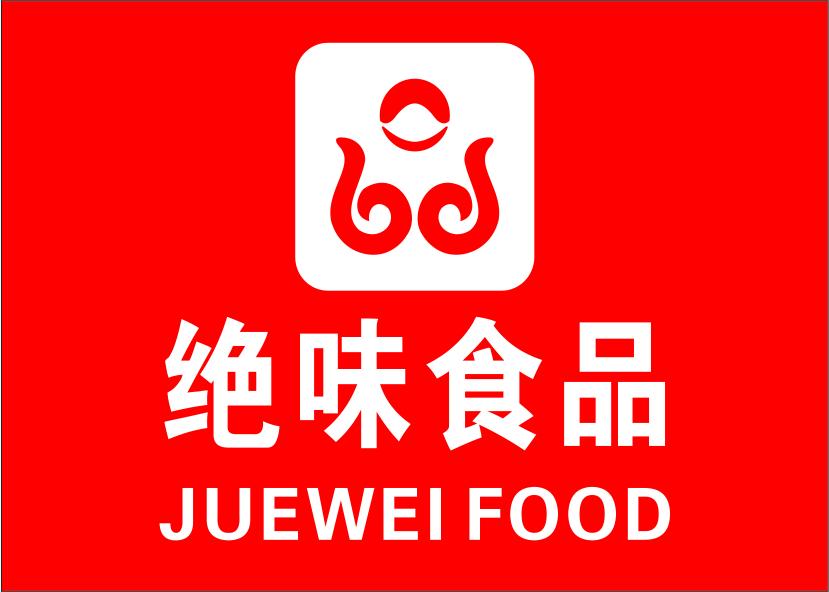 贵州阿乐食品有限公司(绝味鸭脖厂)