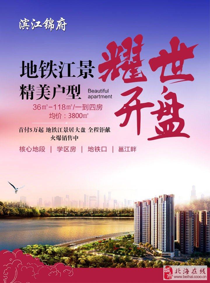 南宁滨江锦府为什么那么多人买啊?附近有地铁吗?