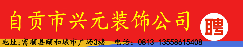 自贡市兴元装饰有限公司富顺分公司