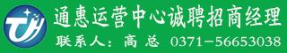 荥阳通惠运营中心
