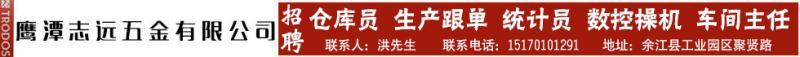 鹰潭志远五金有限公司