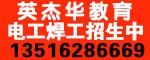 天津英杰华教育(涞水)分公司