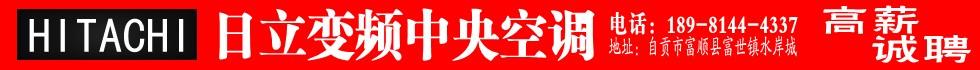 富顺县玛航暖通空调经营部