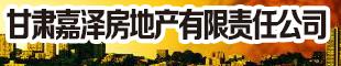甘肃嘉泽房地产开发有限责任公司