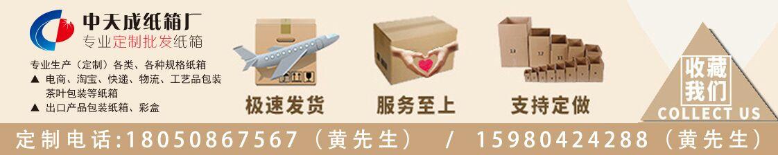 中天成包装用品有限公司