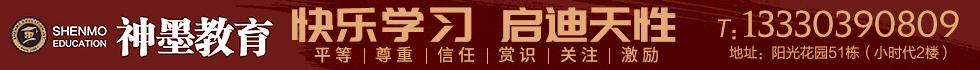 重庆市黔江区神墨教育