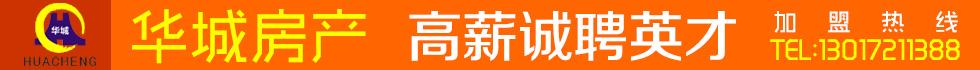 华容县建伟华城房产中介连锁公司