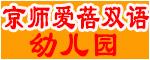 京师爱蓓双语幼儿园