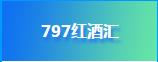 797�t酒�R