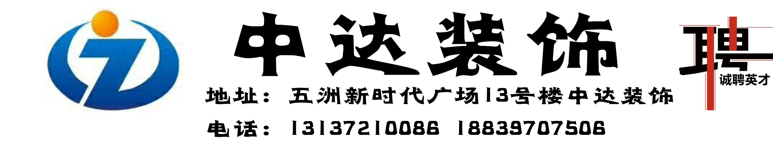 滑县新区中达暖通生活家居店
