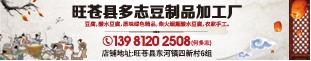 星际注册县多志豆制品加工厂