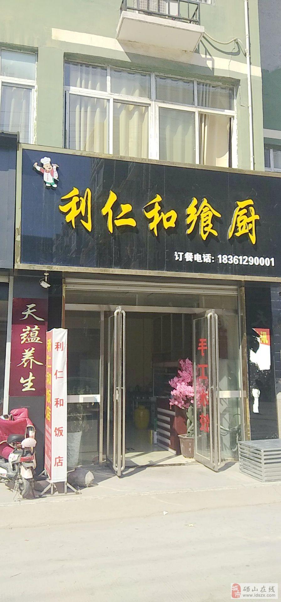 梨都华庭东南角两层精装房营业中饭店含税急售