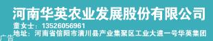 河南华英农业发展股份有限公司