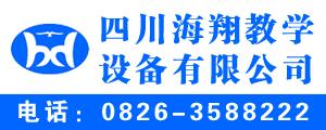 四川海翔教�W�O�溆邢薰�司