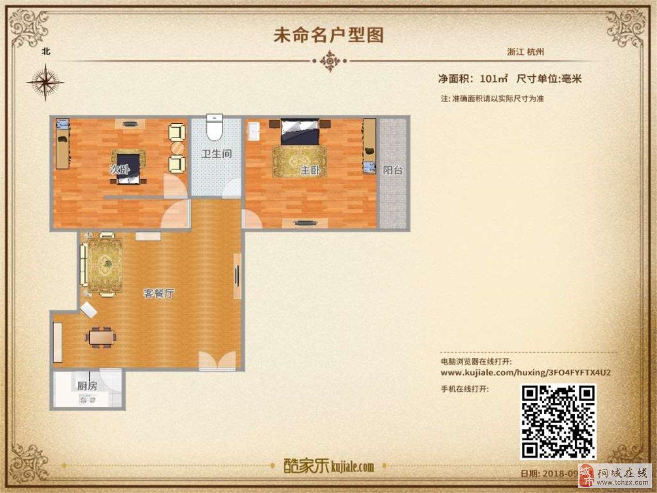 元安·文都一品2室2厅1卫60万元