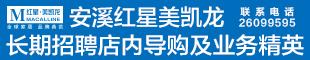上海红星美凯龙品牌管理有限公司泉州澳门永利官网线上娱乐分公司