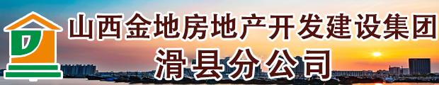 山西金地房地产开发建设集团有限公司滑县分公司