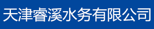 天津睿溪水务有限公司