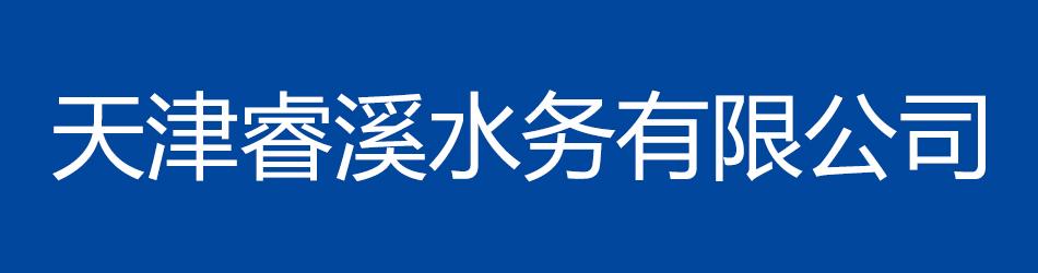 葡京游戏平台官网睿溪水务有限公司