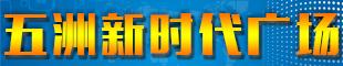 五洲新时代广场
