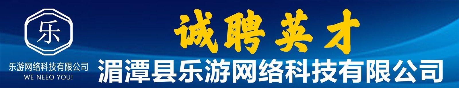 湄潭县乐游网络科技有限公司
